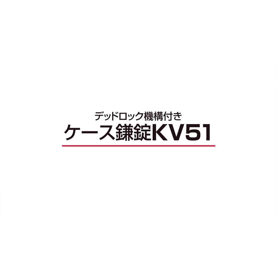 デッドロック機構付きケース鎌錠KV51