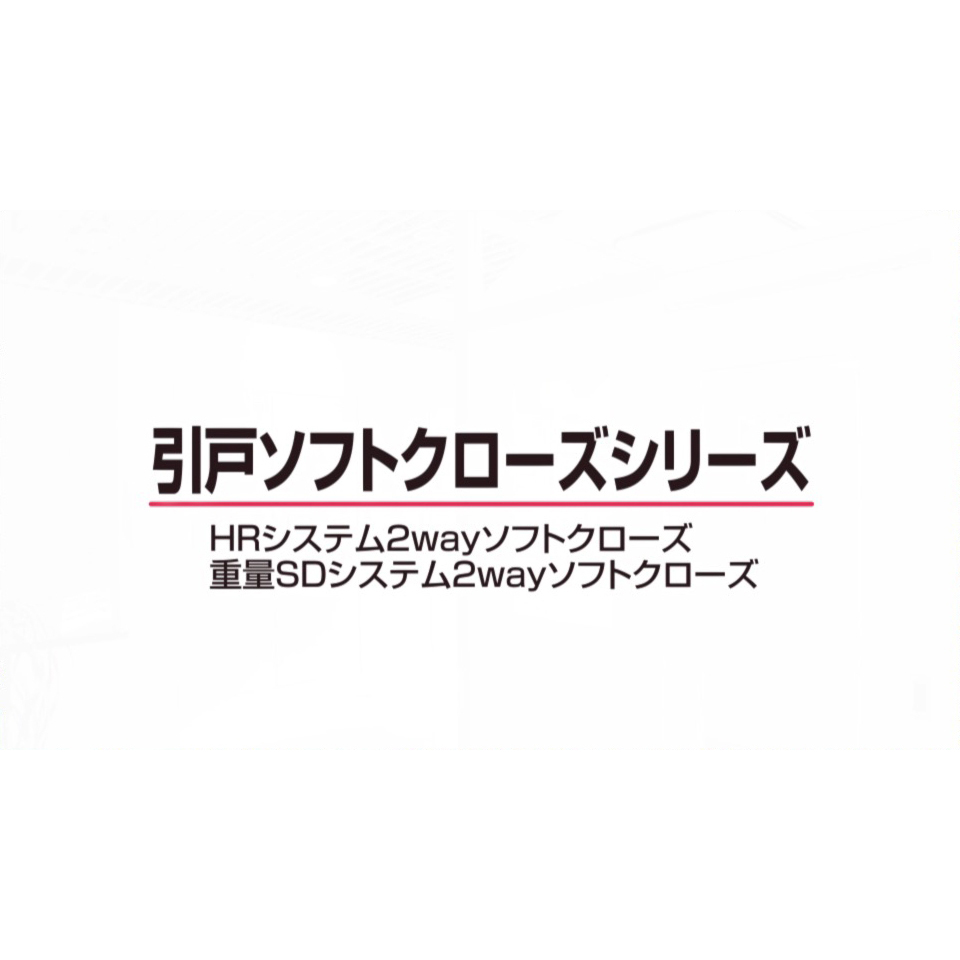 2wayソフトクローズ|【HRシステム】:【重量SDシステム