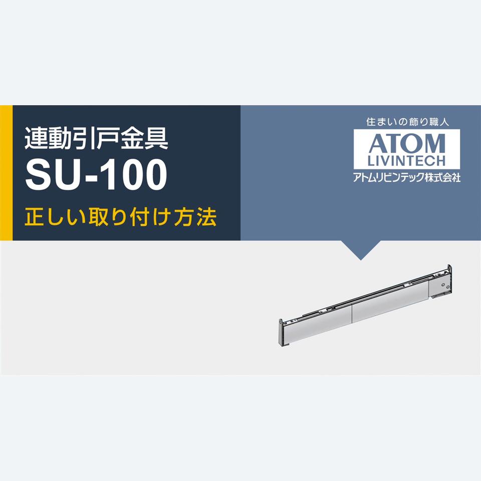 連動引戸金具|SU-100|取付説明 [3:32]