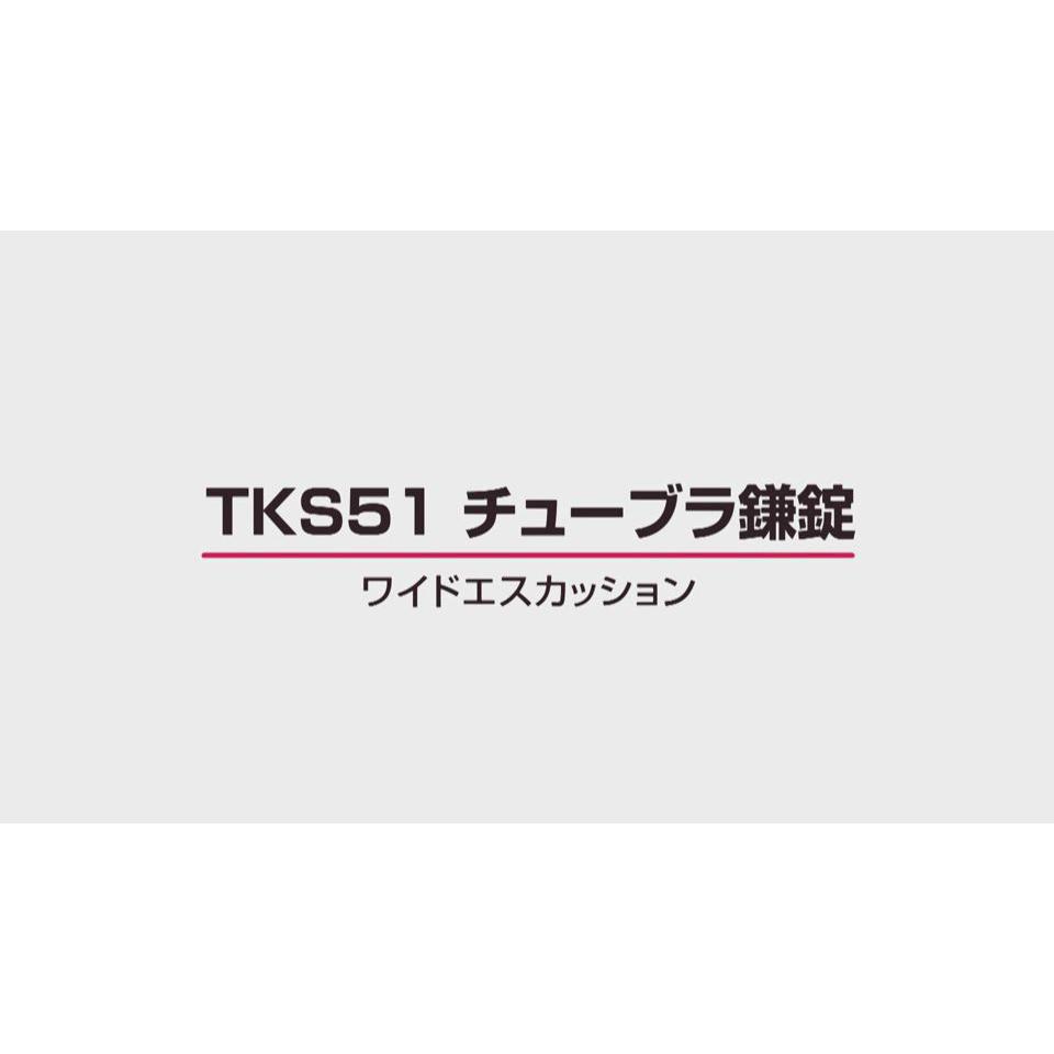 TKS51チューブラ鎌錠
