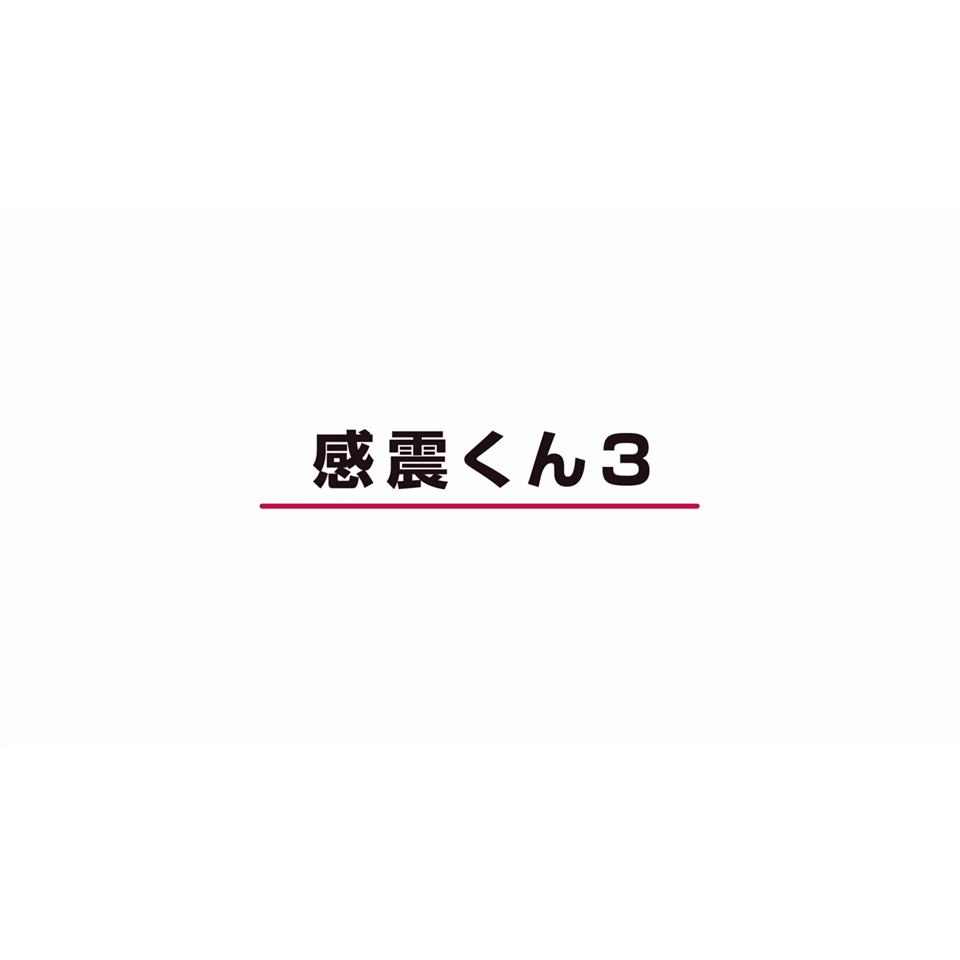 感震くん3 [0:56]