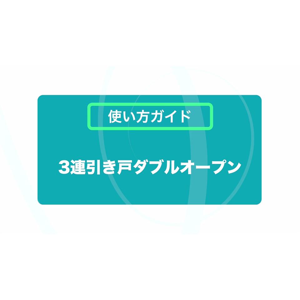 3連引戸ダブルオープン 使い方ガイド [2:36]