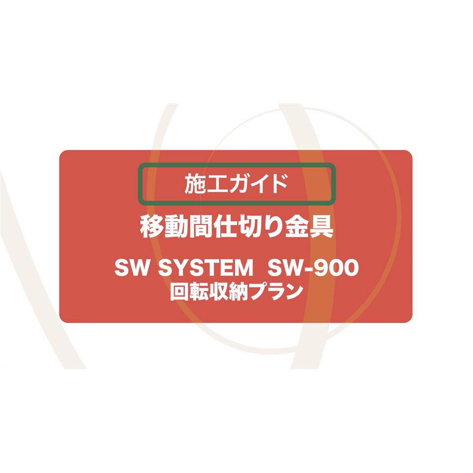 SWシステム SW-900回転収納プラン 施工ガイド [24:44]