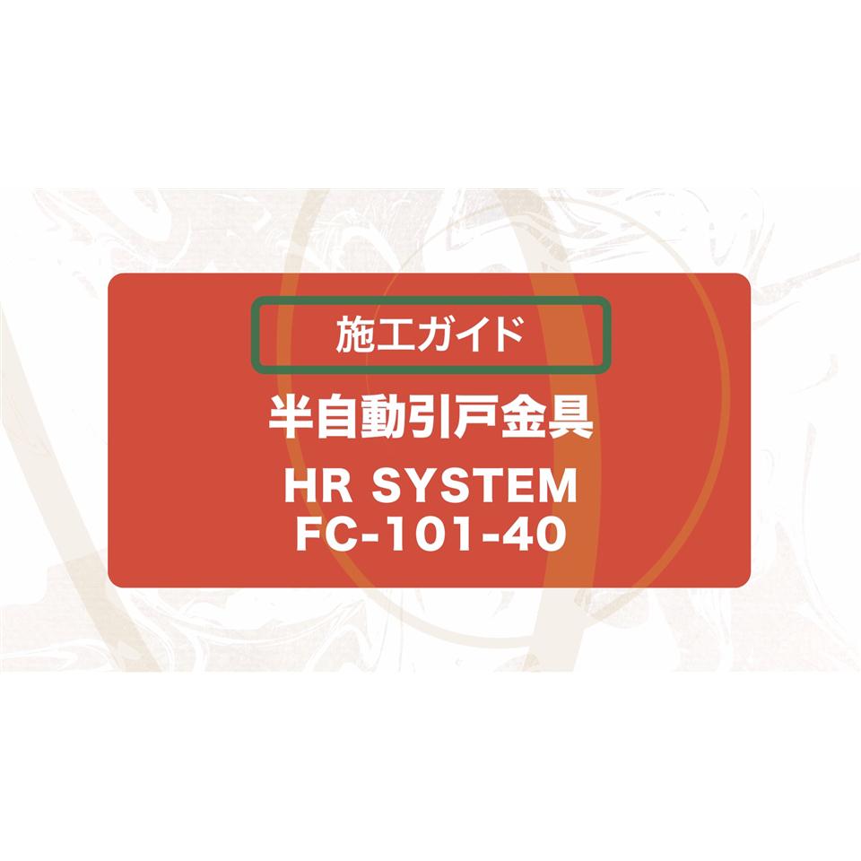 FC-101-40 クローザーユニット フリーストッパーなし 施工ガイド