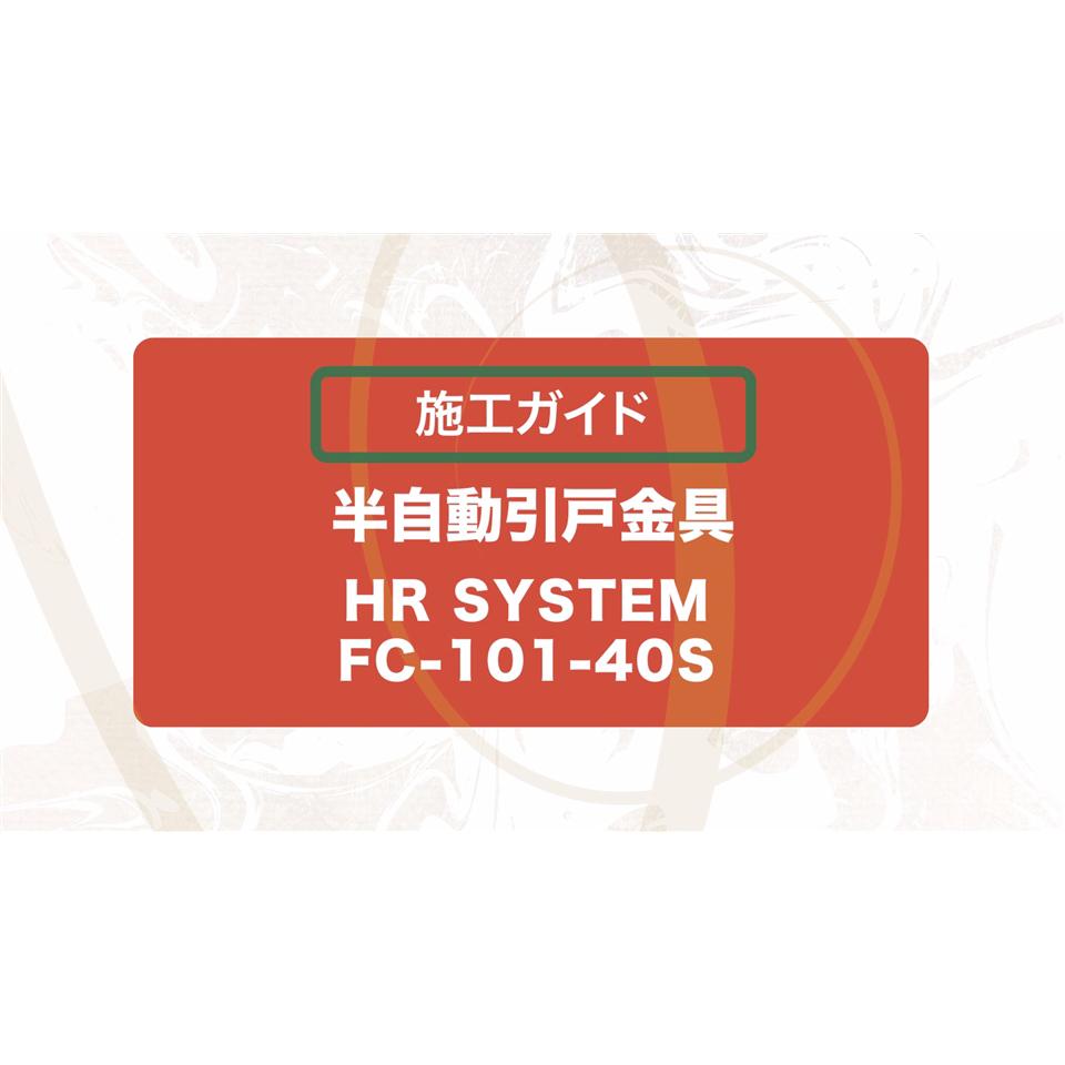 FC-101-40S クローザーユニット フリーストッパー付き 施工ガイド
