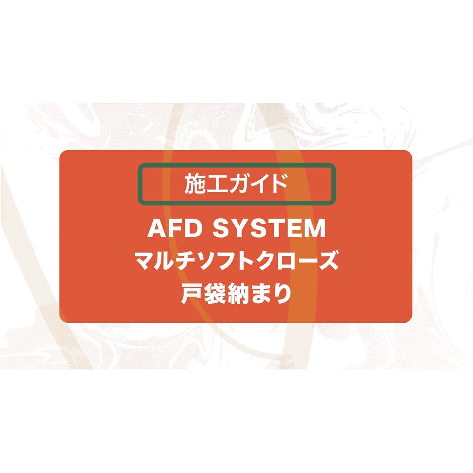 AFDシステム マルチソフトクローズ戸袋納まり 施工ガイド