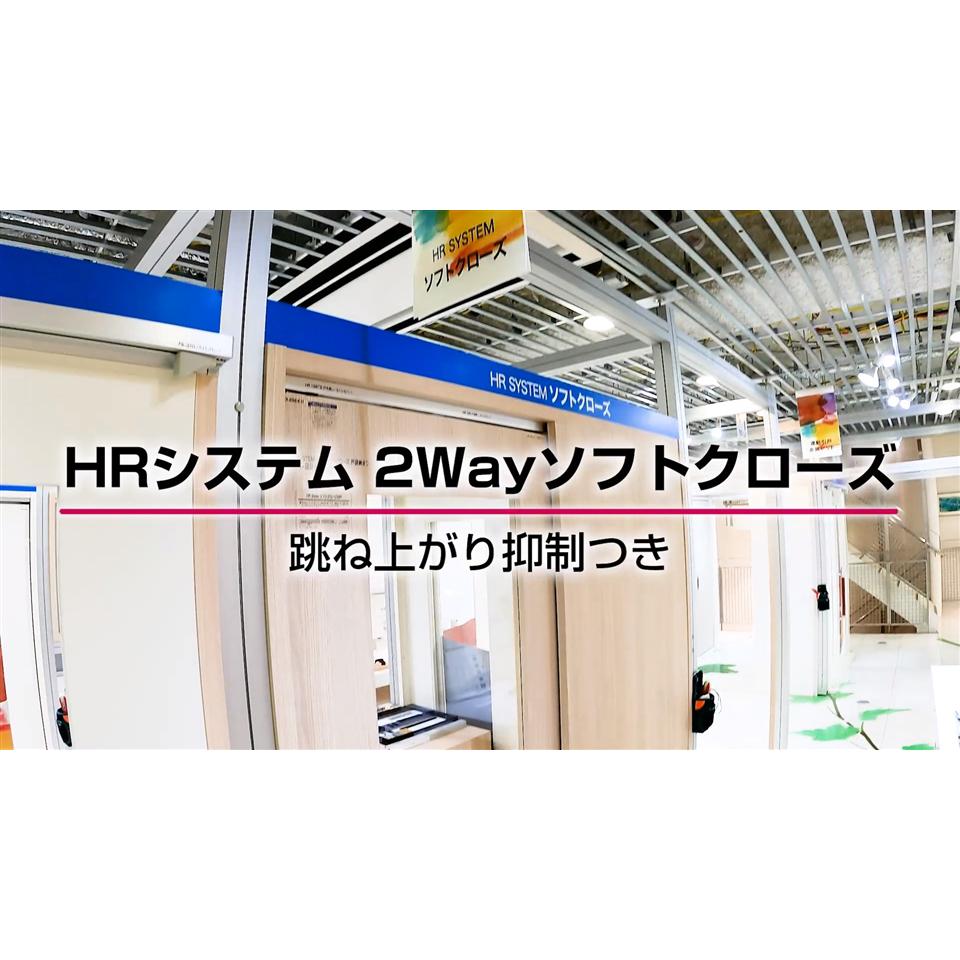 【HRシステム】2wayソフトクローズ[1:05]