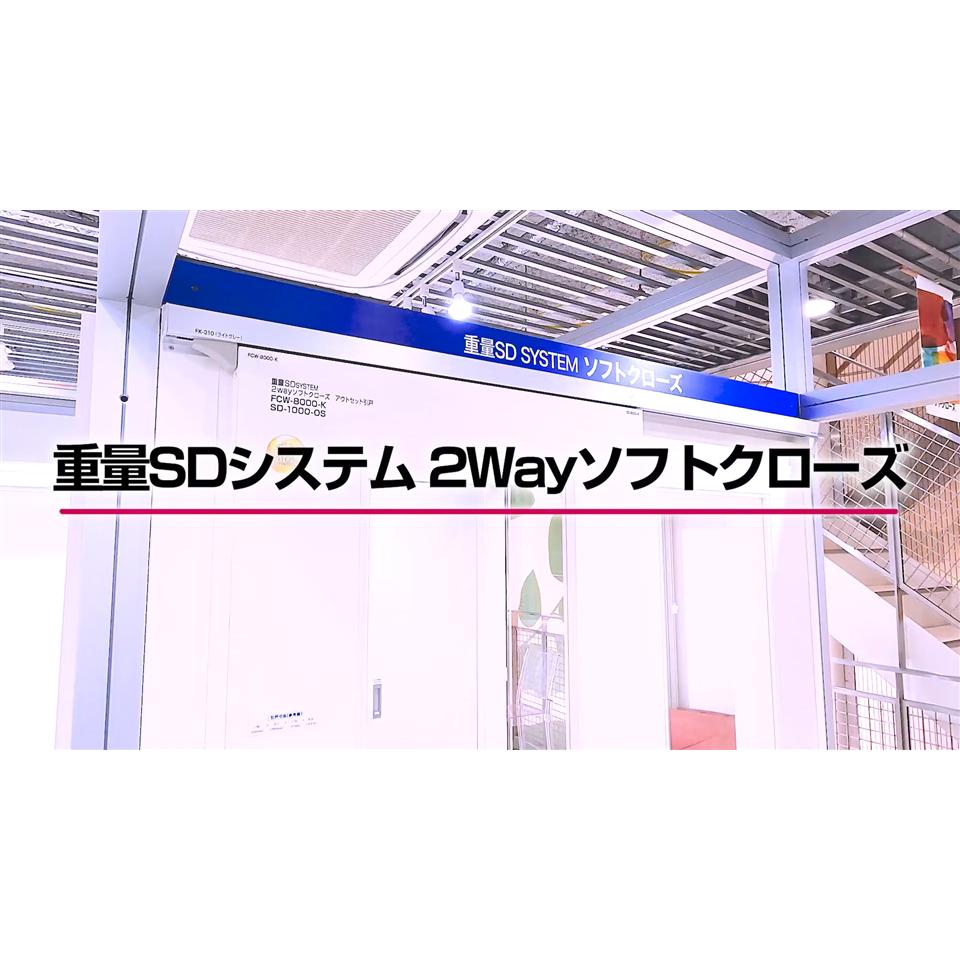 【重量SDシステム】2wayソフトクローズ[1:05]