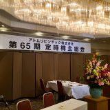 65期株主総会