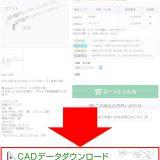 CAD確認方法1