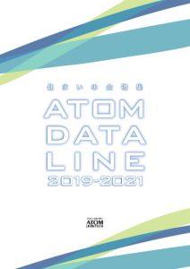 総合カタログ19-21年版