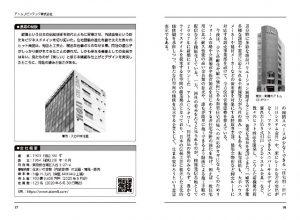 東京の長寿企業