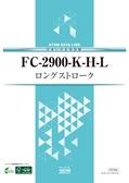 FC-2900-K-H-L(AFDソフトクローズロングストローク)