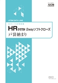 HRシステム(2Wayソフトクローズ戸袋納まり)