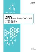 AFDシステム(2Wayソフトクローズ戸袋収まり)