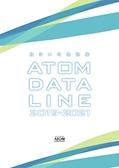 アトムデータライン2019-2021