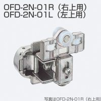 OFD-2N SYSTEM(アウトセット)