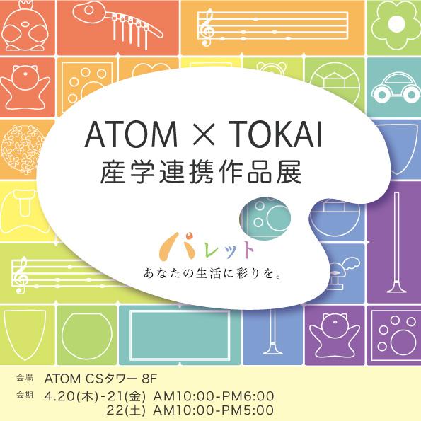 ATOM2017webポスター修正版