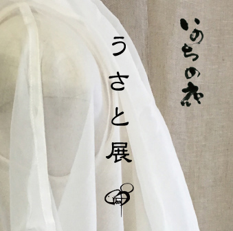 うさと展201706top