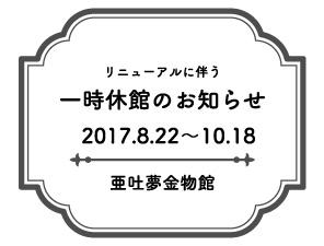 2017.秋トピック