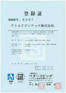 環境マネジメントシステムISO14001認証取得