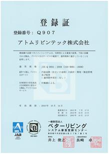 品質マネジメントシステムISO9001認証取得