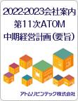 2018会社案内第10次ATOM中期経営計画(要旨)