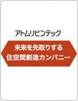 ATOM紹介ビデオ