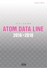 総合カタログ アトムデータライン2016-2018