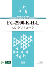 FC-2900-K-H-L(AFDシステムソフトクローズオングストローク)
