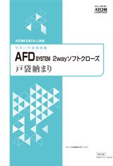 ADFシステム2wayソフトクローズ
