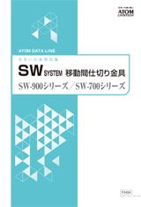 SWシステム