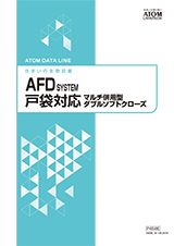 AFDSYSTEM 戸袋対応 マルチ併用型ダブルソフトクローズ