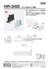 HR-345(HR-130用キャップ 薄型)