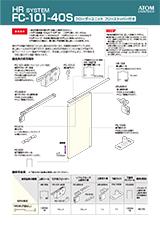 FC-101-40Sクローザーユニット フリーストッパー付き
