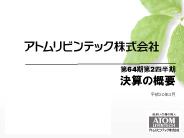 アトムリビンテック株式会社 第51期(平成17年6