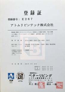 環境方針登録証