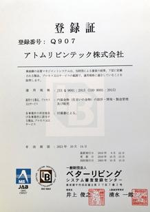 品質マネジメントシステム登録証