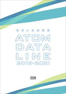 アトムデータライン2019-2021年度版