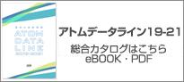 総合カタログアトムデータライン