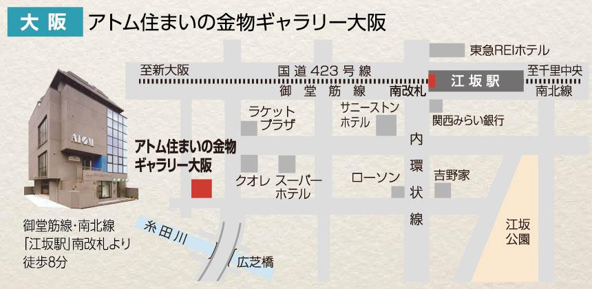 住まいの金物ギャラリー大阪マップ