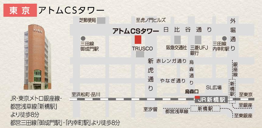 アトムCSタワーマップ