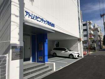 新広島営業所