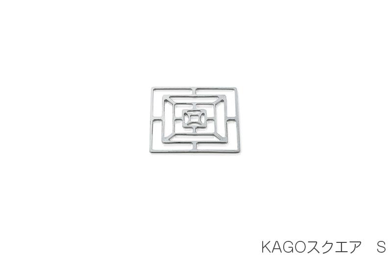 KAGOスクエアS