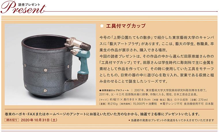 アトムニューズ209号読者プレゼント