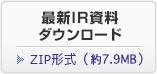 最新IR資料ダウンロード- アトムリビンテック株式会社