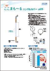 P681B_抗ウイルスハンドルカバー